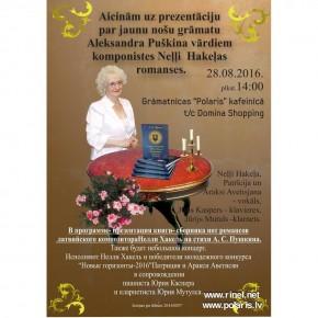 Встреча с Нелли Хакель и концерт 28 августа