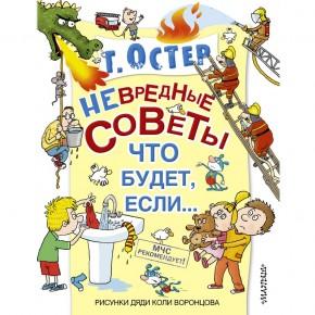 Новые книги Григория Остера и Кати Матюшкиной