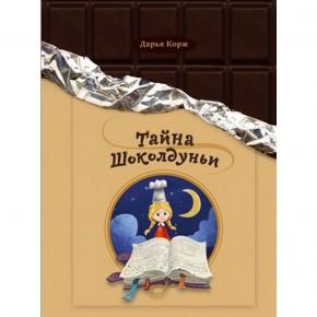 Тайна шоколдуньи и Японские сказки