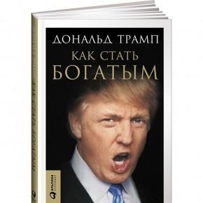Трамп о богатстве и Прокопенко о мифах