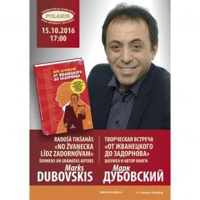 Встреча с Марком Дубовским 15 октября