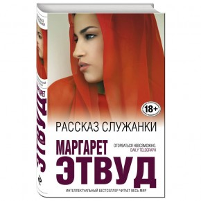 """""""Рассказ служанки"""" Маргарет Этвуд и роман Екатерины Вильмонт"""