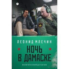 """Политический триллер Л. Млечина """"Ночь в Дамаске"""""""