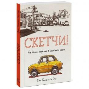"""Cкетчи"" и ""Волшебное путешествие по Европе"""