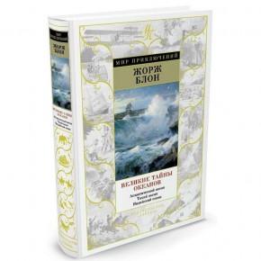 """Жорж Блон """"Великие тайны океанов"""""""