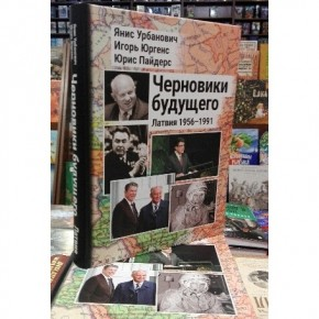 """Латвия. Черновики будущего 1956-1991"""