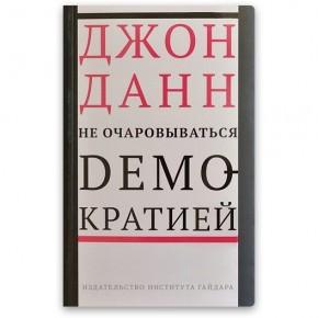 """Джон Данн """"Не очаровываться демократией"""""""