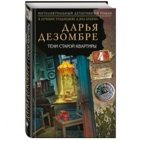 "Детектив Дарьи Дезомбре ""Тени старой квартиры"""