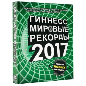 """""""Гиннесс Мировые рекорды 2017"""""""