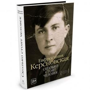 """Воспоминания Евфросинии Керсновской """"Сколько стоит человек"""""""