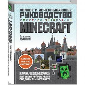 """""""Minecraft. Полное и исчерпывающее руководство"""""""