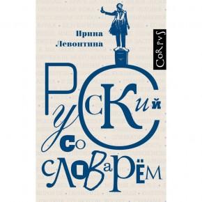 """Ирина Левонтина """"Русский со словарем"""""""