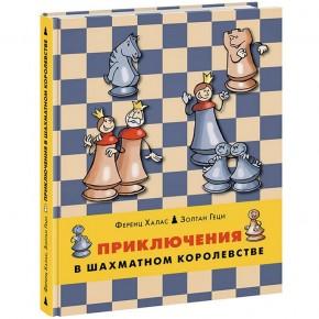 """""""Приключения в шахматном королевстве"""""""