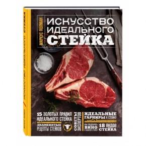 """""""Идеальный стейк"""" для гурманов"""