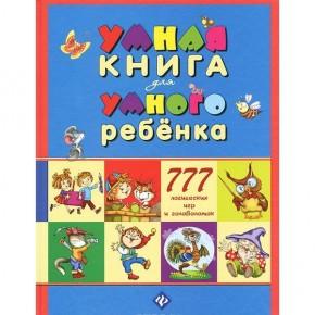 """""""Умная книга для умного ребенка. 777 логических игр головоломок"""""""