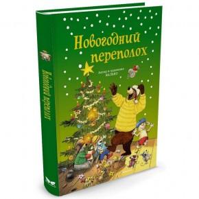 """""""Новогодний переполох"""" и """"Загадки детектива Щуки"""""""