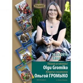 Встреча с Ольгой Громыко 16 декабря