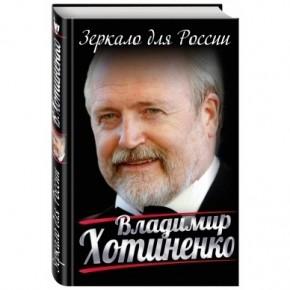 """Владимир Хотиненко """"Зеркало для России"""""""
