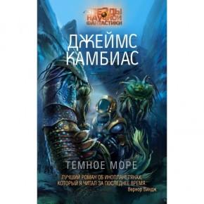 """""""Темное море"""" и другие новинки фантастики"""