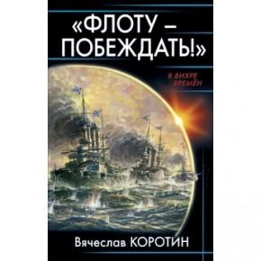 """Вячеслав Коротин. """"Флоту - побеждать!"""""""