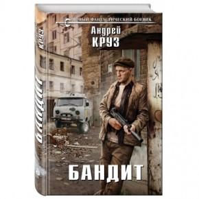 "Андрей Круз ""Бандит"""