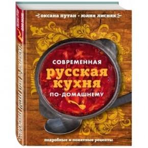 """""""Современная русская кухня по-домашнему"""""""