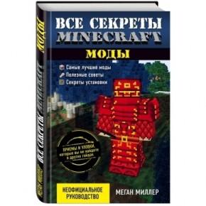 """Все секреты Minecraft. Моды"""