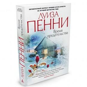 """Детектив Луизы Пенни """"Время предательства"""""""