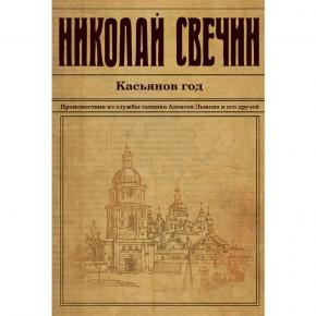 """Детектив Н. Свечина """"Касьянов год"""""""
