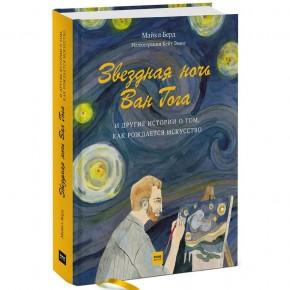"""""""Звездная ночь Ван Гога и другие истории о том, как рождается искусство"""""""