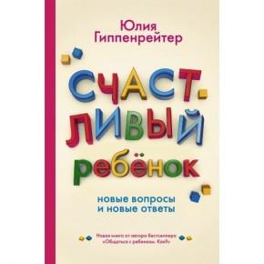 """Юлия Гиппенрейтер """"Счастливый ребенок"""""""