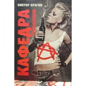 "Виктор Брагин ""Кафедра революции"""
