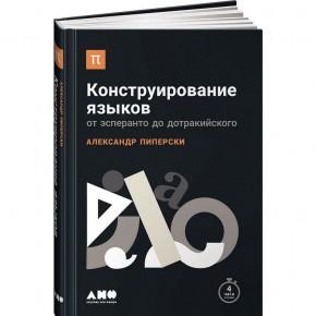 """""""Конструирование языков. От эсперанто до дотракийского"""""""