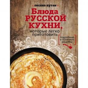 """""""Блюда русской кухни, которые легко приготовить"""""""