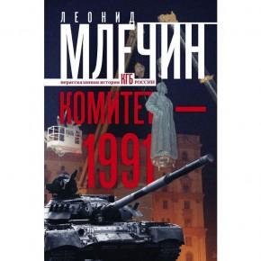 """""""Комитет-1991. Нерассказанная история КГБ России"""""""