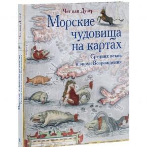 """""""Морские чудовища на картах Средних веков и эпохи Возрождения"""""""