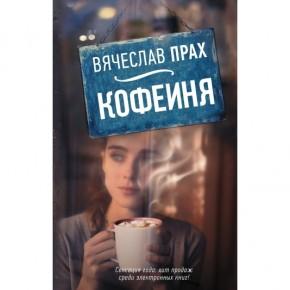 """Вячеслав Прах """"Кофейня"""""""