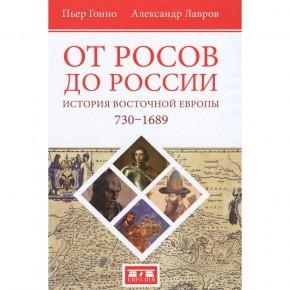 От росов до России. История Восточной Европы 730-1689