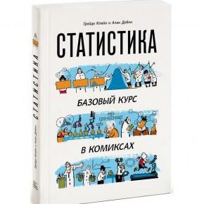 """""""Статистика. Базовый курс в комиксах"""""""