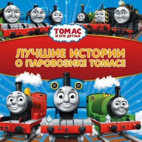 """""""Томас и его друзья. Лучшие истории о паровозике Томасе"""""""