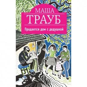 """Маша Трауб """"Продается дом с дедушкой"""""""