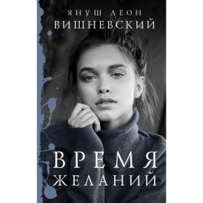 """Януш Леон Вишневский """"Время желаний"""""""