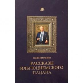 """Юлий Круминьш """"Рассказы ильгюциемского пацана"""""""