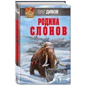 "Олег Дивов ""Родина слонов"""