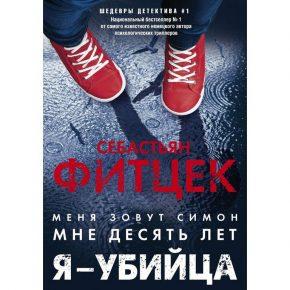 "Триллер Себастьяна Фитцека ""Я - убийца"""