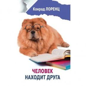 """Конрад Лоренц """"Человек находит друга"""""""