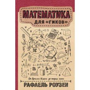 """""""Математика для гиков"""""""