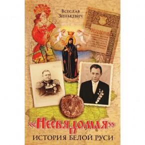 """""""Несвядомая"""" история Белой Руси"""