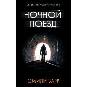 "Триллер Эмили Барр ""Ночной поезд"""