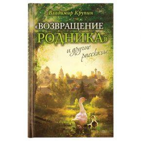 """Владимир Крупин """"Возвращение родника"""" и другие рассказы"""